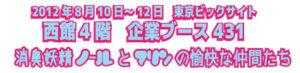 2012年8月10日~12日東京ビックサイト西館4階企業ブース431消臭妖精ノールとマリンの愉快な仲間たち