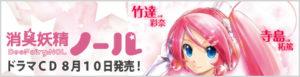 消臭妖精ノール ドラマCD8月10日発売!