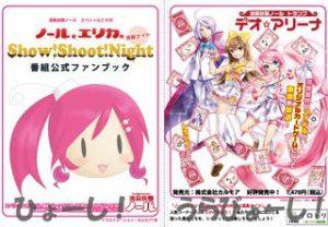スペシャルCD付「ノールとエリカのShow!Shoot!Night」 番組公式ファンブック