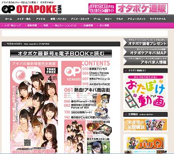 オタポケ2013年4月号に消臭妖精ノールが紹介