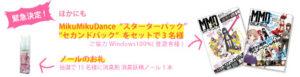"MikuMikuDance""スターターパック""""セカンドバック""をセットで3名様にプレゼント"