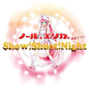 ノールとエリカのShow!Shoot!Night(消臭ナイト)