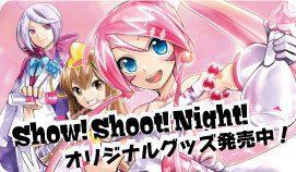 Show!Shoot!Night!オリジナルグッズ販売中!