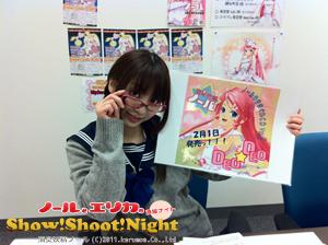 ノールとエリカのShow!Shoot!Night!2012年1月19日放送分第6回