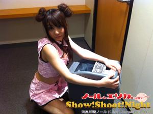 ノールとエリカのShow!Shoot!Night!2012年1月26日放送分第7回