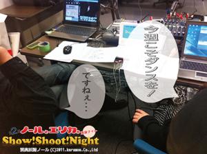 ノールとエリカのShow!Shoot!Night!第2回